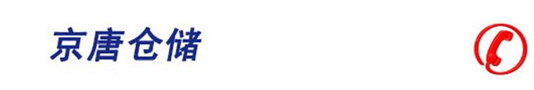 上海京唐供应链管理有限公司